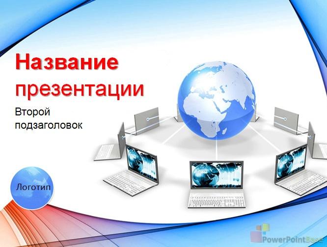 Дизайн для презентации компьютер